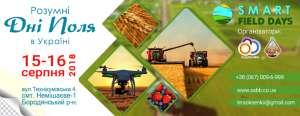 Виставка агро-інновацій, Smart Field Days, 15-16 серпня, Київ - изображение 1