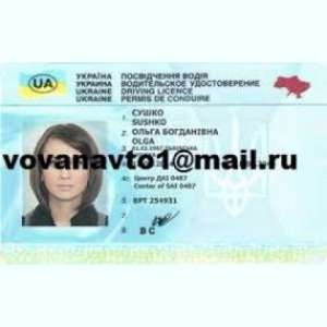 Водительские права купить без предоплаты Киев Украина - изображение 1