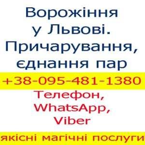 Ворожіння, приворот, Львів. Ворожіння у Львові. Приворот у Львові - изображение 1