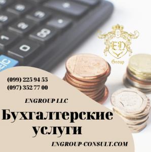 Все виды бухгалтерских и юридических услуг, Харьков - изображение 1