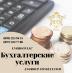 Все виды бухгалтерских и юридических услуг, Харьков. Бухгалтерия, аудит - Услуги
