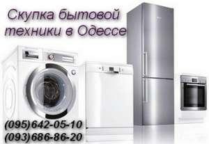 Вывоз, выкуп бытовой техники и мебели полностью Одесса - изображение 1
