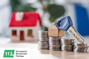 Выгодный займ под залог недвижимости с любой кредитной историей. Кредит без обмана. - изображение 1
