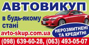Выкуп авто в состоянии любом, срочно. - изображение 1