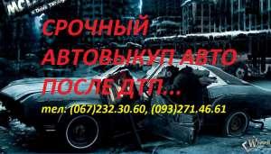 Выкуп авто в Украине дорого и быстро - изображение 1