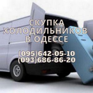 Выкуп, скупка, куплю холодильники в Одессе. - изображение 1