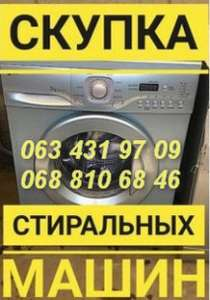 Выкуп стиральных машин в Одессе. - изображение 1