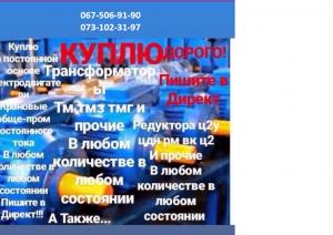 Выкуп электрооборудования дорого Киев - изображение 1