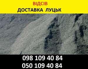 Відсів з доставкою по Луцьку і області - изображение 1