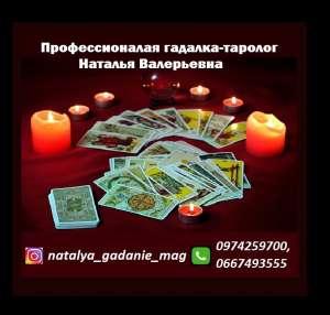 Гадалка-таролог Наталья Валерьевна. Профессиональная гадалка в Одессе. Помощь гадалки - изображение 1