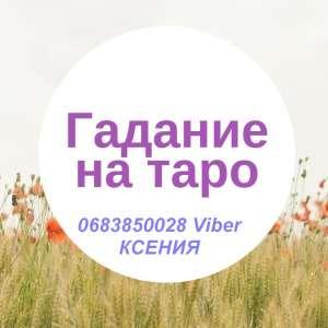 Гадалка в Киеве. Гадание Таро на расстоянии. - изображение 1