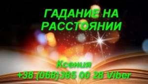 Гадалка в Киеве. Магическая помощь в Киеве - изображение 1