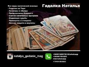 Гадалка в Киеве. Помощь гадалки и ясновидящей Киев. - изображение 1