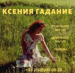 Гадалка в Киеве. Приворот. Денежная, лечебная магия - изображение 1