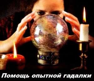 Гадалка Наталья в Харькове - изображение 1