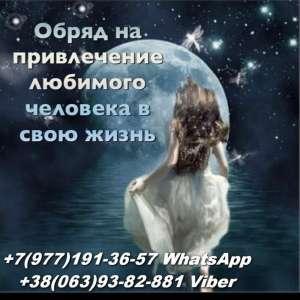 Гадалка Одесса. - изображение 1