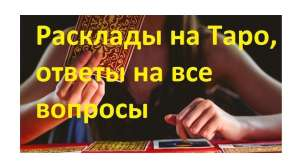 Гадалка онлайн и по телефону. Консультации гадалки Киев. - изображение 1