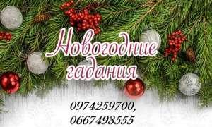 Гадалка по телефону. Рождественские гадания. - изображение 1