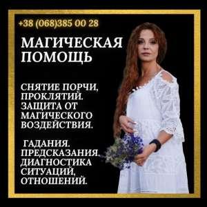 Гадание. Магическая помощь Ровно. Помощь мага Ровно. - изображение 1