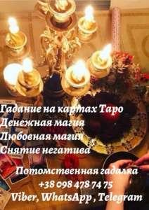 Гадание на картах Таро Одесса. Вернуть любимого - изображение 1