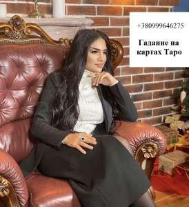 Гадание на картах Таро. Точное гадание Одесса - изображение 1