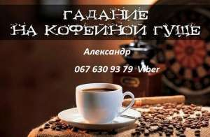 Гадание на кофейной гуще Днепр. Приворот Днепр. - изображение 1