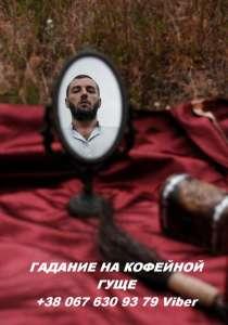 Гадание на кофейной гуще Киев. Обряды Киев. - изображение 1