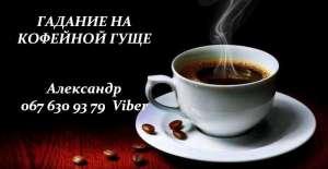 Гадание на любовь. Гадание на кофейной гуще Киев. - изображение 1