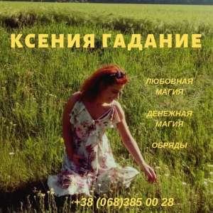 Гадание на Таро в Киеве и на расстоянии. - изображение 1