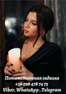 Гадание онлайн Анжела. Приворот по фото Москва - изображение 1