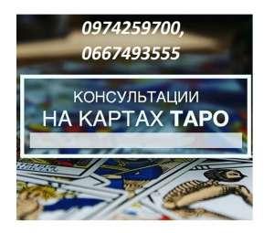 Гадание по телефону. Помощь гадалки-таролога Киев. - изображение 1