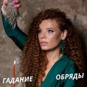 Гадание по фото. Приворот Киев. Магические услуги в Киеве. - изображение 1
