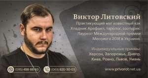 Гадание, услуги мага, привороты, любовная магия в Киеве - изображение 1