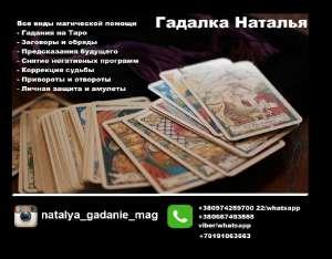 Гадать на таро Киев. Помощь гадалки в Киеве. Магические услуги. - изображение 1