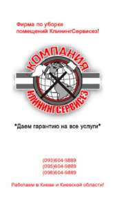 Генеральная уборка двухкомнатной квартиры после ремонта в Киеве - изображение 1