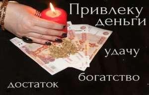 Годовой расклад Таро. Магические услуги. Одесса. - изображение 1
