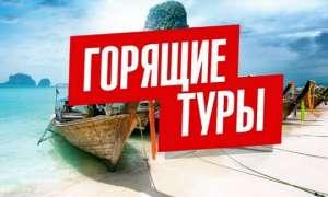 Горящие туры на популярные курорты мира. Возращаем Кэшбэк - изображение 1