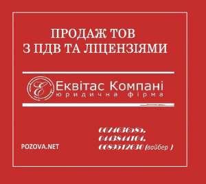 Готова ТОВ з ПДВ продаж Київ - изображение 1
