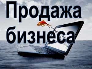 Готовый бизнес. Одесса - изображение 1