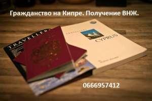 Гражданство на Кипре. Получение ВНЖ. - изображение 1