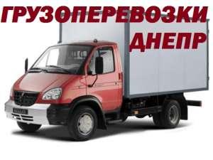 Грузоперевозки Днепр, перевозка груза до трех тон. - изображение 1