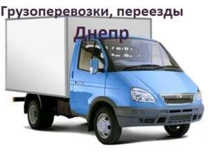 Грузоперевозки Днепр, переезды, перевозки грузовые до 3х тон. - изображение 1