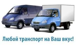 Грузоперевозки по Киеву: квартирные, офисные, дачные переезды - изображение 1