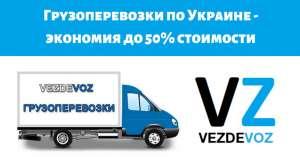 Грузоперевозки по Украине экономия до 50% - изображение 1