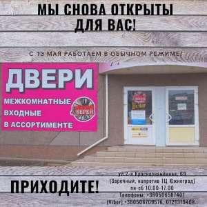 Двери входные и межкомнатные в Луганске! - изображение 1
