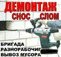 Демонтажные работы любой сложности в Киеве. Недорого - изображение 1