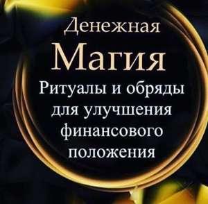 Денежная магия. Настройка денежного канала. Помощь гадалки в Киеве. - изображение 1