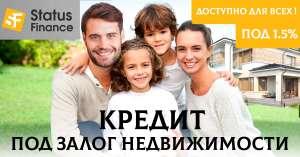 Деньги в день обращения под залог недвижимости Киев - изображение 1