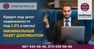 Деньги в долг под залог квартиры под 1,5% в месяц Киев. - изображение 1
