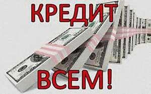 Деньги в кредит онлайн без справок, Днепр. - изображение 1